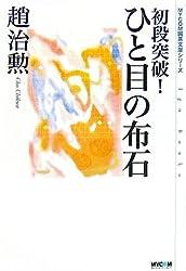 MYCOM囲碁文庫シリーズ 初段突破! ひと目の布石
