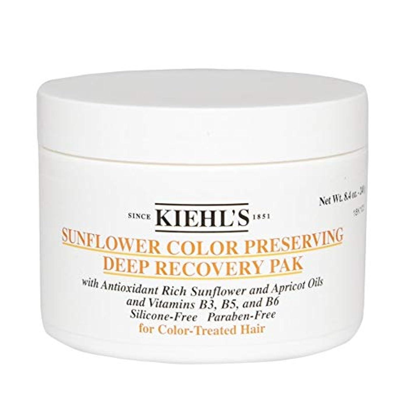 引き潮公平なアイザック[Kiehl's ] キールズひまわり色保存深い回復Pak 250グラム - Kiehl's Sunflower Colour Preserving Deep Recovery Pak 250g [並行輸入品]