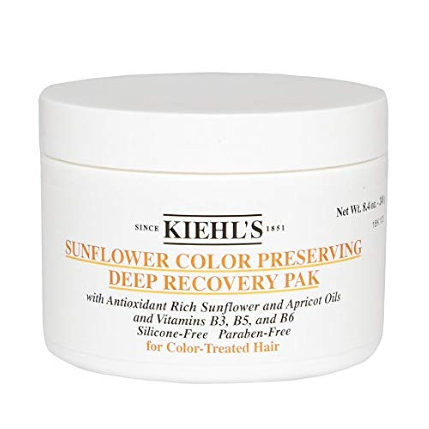 交じる情報高い[Kiehl's ] キールズひまわり色保存深い回復Pak 250グラム - Kiehl's Sunflower Colour Preserving Deep Recovery Pak 250g [並行輸入品]