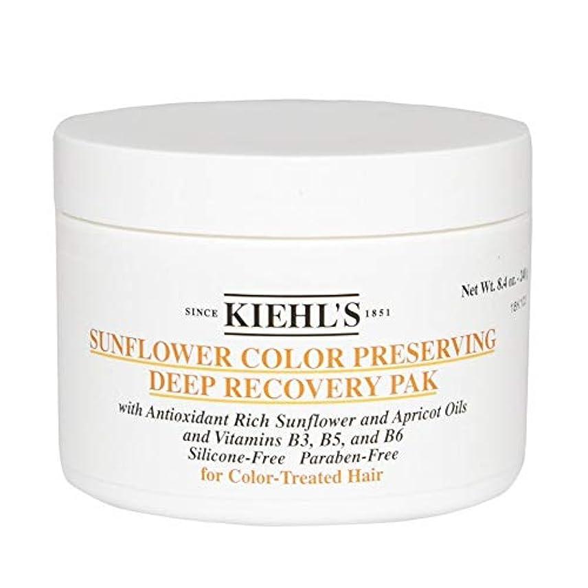 相続人花便益[Kiehl's ] キールズひまわり色保存深い回復Pak 250グラム - Kiehl's Sunflower Colour Preserving Deep Recovery Pak 250g [並行輸入品]