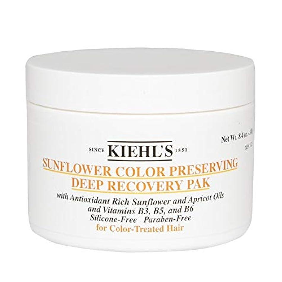 木曜日受粉者控えめな[Kiehl's ] キールズひまわり色保存深い回復Pak 250グラム - Kiehl's Sunflower Colour Preserving Deep Recovery Pak 250g [並行輸入品]