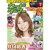 カードゲーマー vol.12 (ホビージャパンMOOK 528)