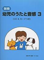 別冊 幼児のうたと音感 3 (CD&カードつき)