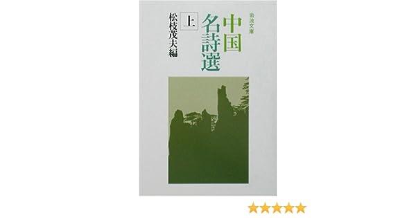 中国名詩選〈上〉 (岩波文庫) | ...