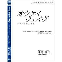 オウケイウェイヴ ~日本最大級のQ&Aサイト「OKWave」を運営するFAQのNo.1カンパニー~
