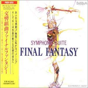 交響組曲「ファイナル・ファンタジー」