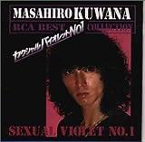 セクシャルヴァイオレットNO.1~桑名正博RCA BEST COLLECTION