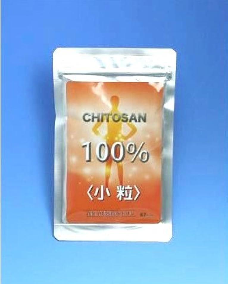 全く自治的応用高分子水溶性キトサン:HFPナノキトサン100?小粒(67カプセル入り)