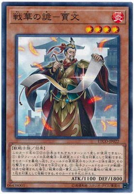 遊戯王 第10期 12弾 ETCO-JP022 戦華の詭-賈文