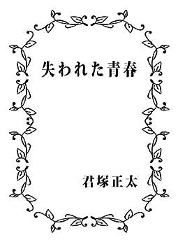 [君塚正太]の失われた青春 (BoBoBooks)
