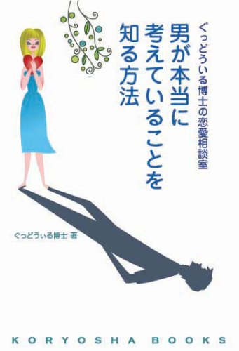 ぐっどうぃる博士の恋愛相談室 男が本当に考えていることを知る方法 (KORYOSHA BOOKS)の詳細を見る