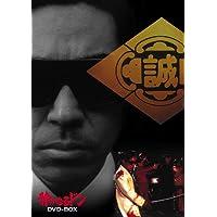静かなるドン DVD-BOX