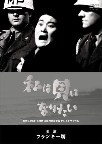 """私は貝になりたい <1958年TVドラマ作品></noscript> [DVD]"""" /></a></p> <p class="""