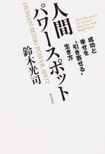 """人間パワースポット 成功と幸せを""""引き寄せる""""生き方 (単行本)の詳細を見る"""