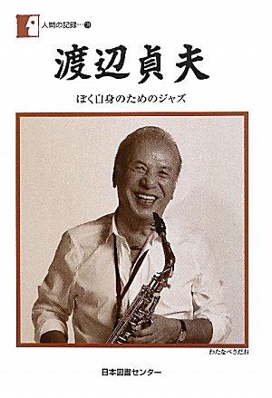 渡辺貞夫―ぼく自身のためのジャズ (人間の記録)