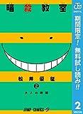 暗殺教室【期間限定無料】 2 (ジャンプコミックスDIGI...