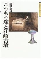 こうもり塚と江崎古墳〔吉備考古ライブラリィ9〕 (吉備考古ライブラリィ (9))