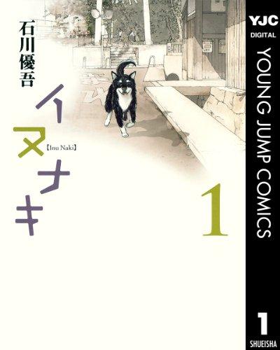 イヌナキ 1 (ヤングジャンプコミックスDIGITAL)