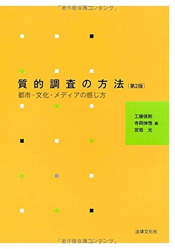 質的調査の方法〔第2版〕: 都市・文化・メディアの感じ方の詳細を見る