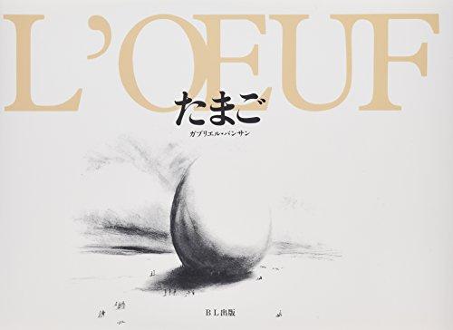 たまご‐L'OEUF (ガブリエル・バンザンのえほん)