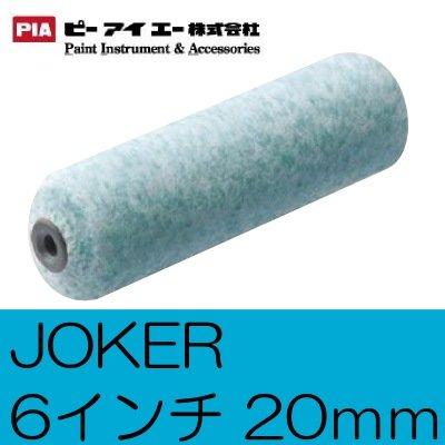 PIA JOKER スモールローラー [6インチ 毛丈20mm] 50本セット 塗料の飛散が極めて少ないハイクオリティーローラー