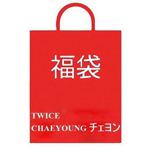 TWICE チェヨン 福袋 グッズセット 2019年 ver...