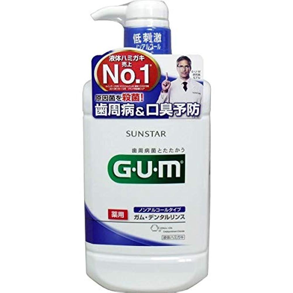 レンダー抗議戦艦GUM(ガム)?デンタルリンス (ノンアルコールタイプ) 960mL (医薬部外品) × 6点