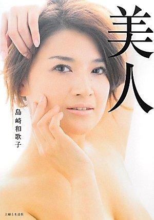 美人 島崎 和歌子 主婦と生活社