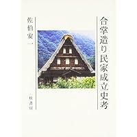 Amazon.co.jp: 佐伯安一: 本