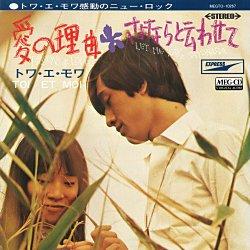 愛の理由 (MEG-CD)