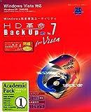HD革命/BackUp Ver.7 for Vista Std アカデミックパック1ユーザー