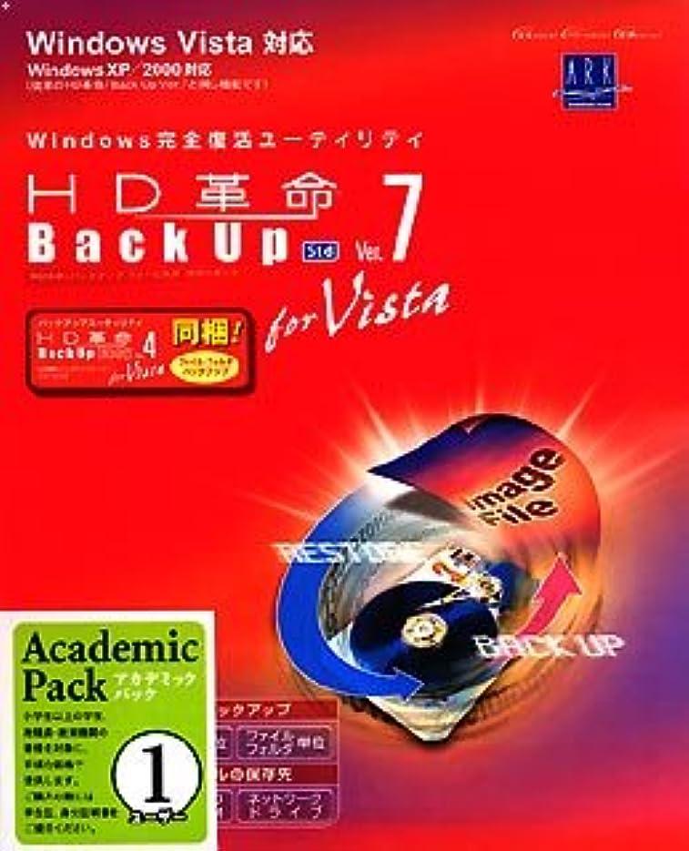 私たちのもの滅びる興奮HD革命/BackUp Ver.7 for Vista Std アカデミックパック1ユーザー