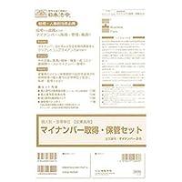 ==まとめ== 日本法令・個人別・データ管理用個人番号届出書・マイナンバー2-4・1冊-30枚-×3セット-
