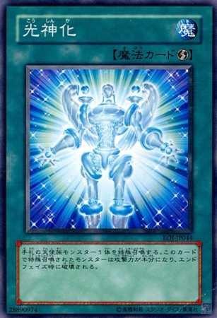 【シングルカード】遊戯王 光神化 EOJ-JP044 ノーマル