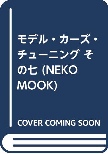 モデル・カーズ・チューニング その七 (NEKO MOOK)