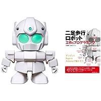 書籍「二足歩行ロボット 工作&プログラミング」+ RAPIRO セット