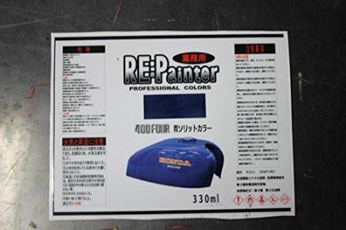 CB400F 青ソリット 塗り替え 補修用 スプレー缶