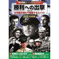 (6個まとめ売り) 戦争映画パーフェクトコレクション 勝利への出撃