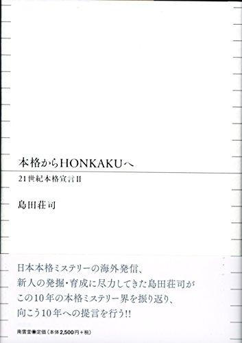 本格からHONKAKUへ