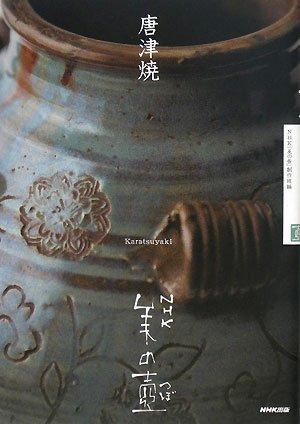 NHK 美の壺 唐津焼 (NHK美の壺)