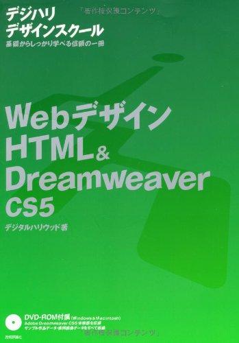 Webデザイン HTML&Dreamweaver CS5 (「デジハリ」デザインスクール)の詳細を見る