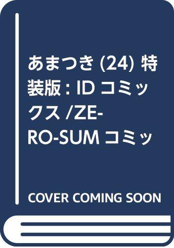 あまつき 24巻 特装版 (ZERO-SUMコミックス)