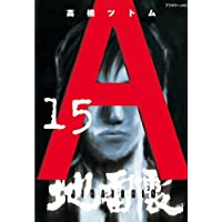 地雷震(15) (アフタヌーンコミックス)