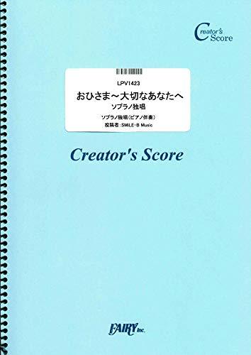 おひさま~大切なあなたへ ソプラノ独唱(ピアノ伴奏)/平原綾香  (LPV1423)[クリエイターズ スコア] (Creator´s Score)