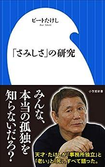 [ビートたけし]の「さみしさ」の研究(小学館新書)