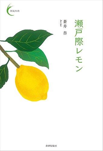 瀬戸際レモン (新鋭短歌シリーズ27)の詳細を見る