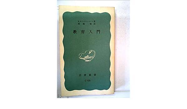 教育入門 (1958年) (岩波新書) |...