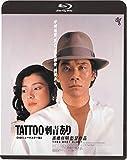TATTOO「刺青」あり≪HDニューマスター版≫[Blu-ray/ブルーレイ]