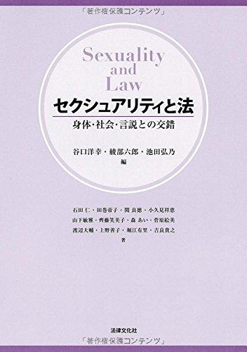 セクシュアリティと法: 身体・社会・言説との交錯