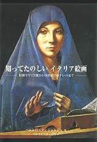 知ってたのしいイタリア絵画 (銀鈴叢書)